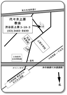代々木上原教会への地図